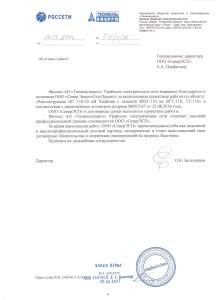 Отзывы Заказчиков по аналогичным договорам 4